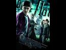 Все части Гарри Поттера онлайн!