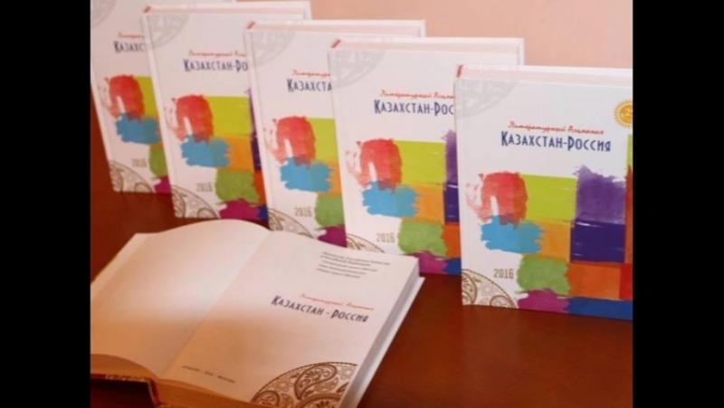 Новостной сюжет Радио России-Ульяновск об альманахе Казахстан-Россия