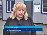 ГТРК ЛНР.На горячую линию «Программы по воссоединению народа Донбасса» поступило свыше 350 звонков.