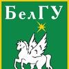 БелГУ Белгородский государственный университет
