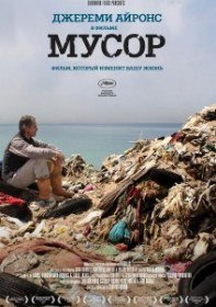 Мусор / Trashed (2012)