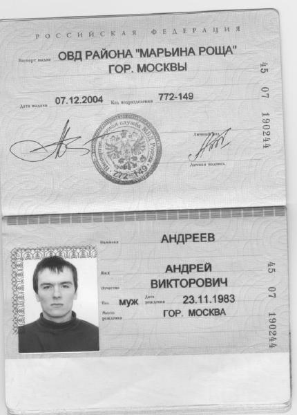 как получить правильный паспорт рф по госту