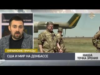 Наша точка зрения: Вопрос русофобии и украинского сепаратизма стоит очень давно