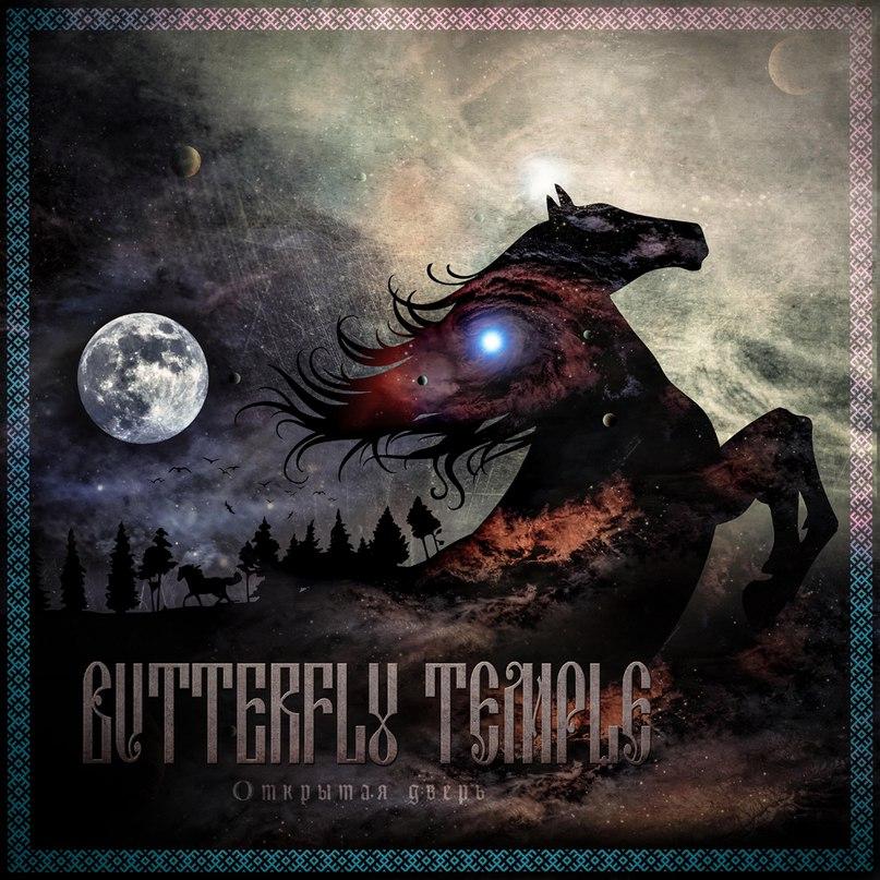 Новый сингл BUTTERFLY TEMPLE - Открытая дверь