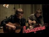 Восьмидесятые - 1 сезон 2 серия (отрывок, квартирник на кухне) - 2012