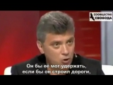Вся сущность кремлёвской крысы из уст Немцова