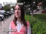 Что вам приходит в голову, когда вы думаете о Калининграде?