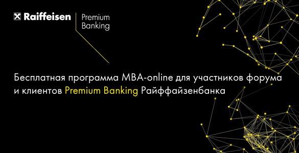 Бесплатное обучение по программе MBA-Online Станьте клиентом Premium