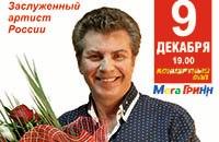 Купить билеты на Ярослав Евдокимов