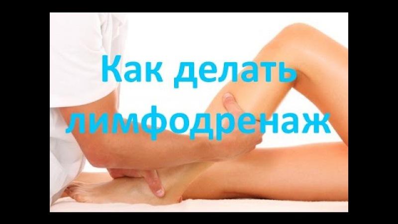 Как делать лимфодренажный массаж | How to do lymphatic drainage massage