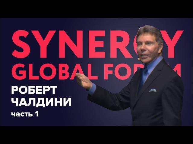 Университет СИНЕРГИЯ | Роберт Чалдини | Выступление-мотивация на SYNERGY GLOBAL FORUM 2015 Часть 1