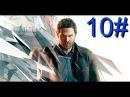 Прохождение Quantum Break 10 Предатель Хетч