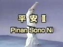 Pinan Sono Ni( Пинан Соно Ни) Kyokushinkai IKO1