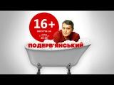 16+  ЛЕСЬ ПОДЕРВЯНСЬКИЙ
