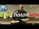 Как приготовить настоящий соус болоньезе На кухне с Франческо Рецепт ТВ