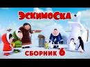 Эскимоска. Серии (66-78)