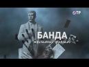 Программа Леонида Млечина Вспомнить всё. Банда жестоких фактов 09.04.2017
