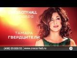 Тамара Гвердцители 3 ноября 2016 в Crocus City Hall
