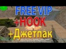 Counter-strike 1.6 Зомби сервер [FREE VIP HOOK] Вип бесплатно