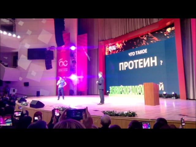 Сибирское здоровье. Роман Грищенко о спортивном питании. Бизнес-сессия в Москве.