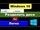 Как разбить диск Windows 10 разделить диск