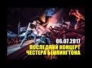 Последний концерт Честера Беннингтона с группой LINKIN PARK Бирмингем 6 июля 2017