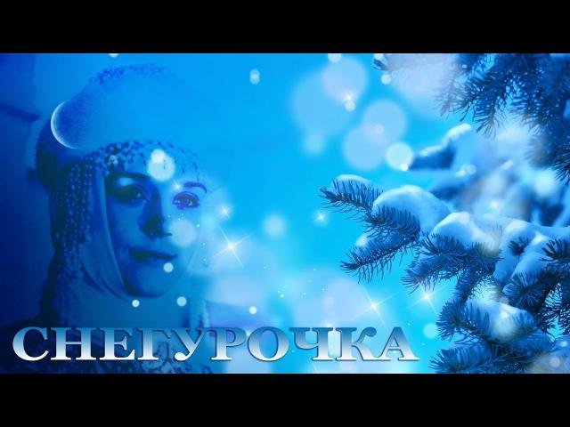 Александр Харчиков - Снегурочка » Freewka.com - Смотреть онлайн в хорощем качестве