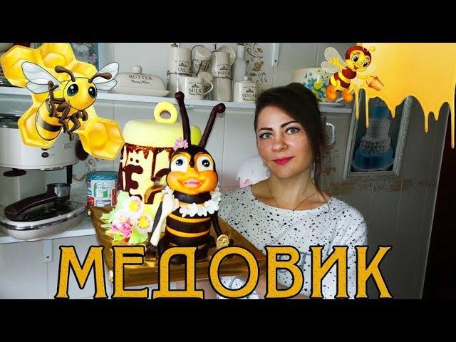 РЕЦЕПТ МЕДОВИКА №2 ЗАВАРНОЙ КРЕМ. БОЧКА С МЕДОМ И ПЧЕЛА / HONEY CAKE. A BARREL OF HONEY AND A BEE