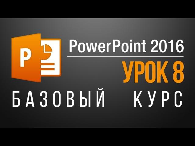 Как добавить слайд в презентацию. Самоучитель по PowerPoint 2013/2016. Урок 8