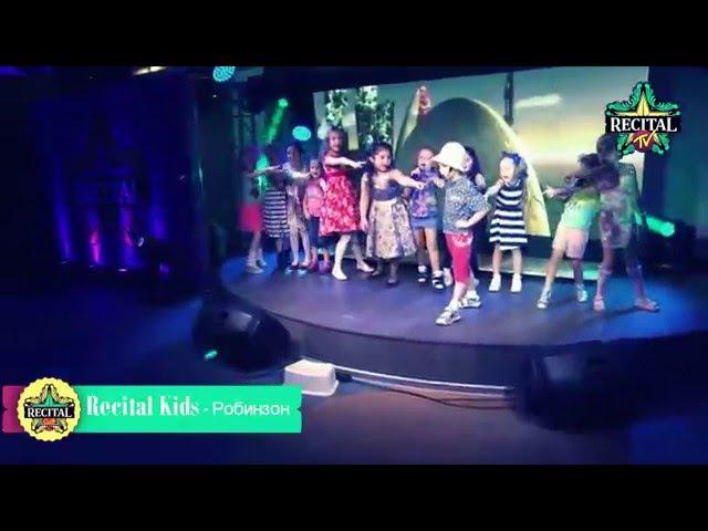 Recital Kids - Робинзон
