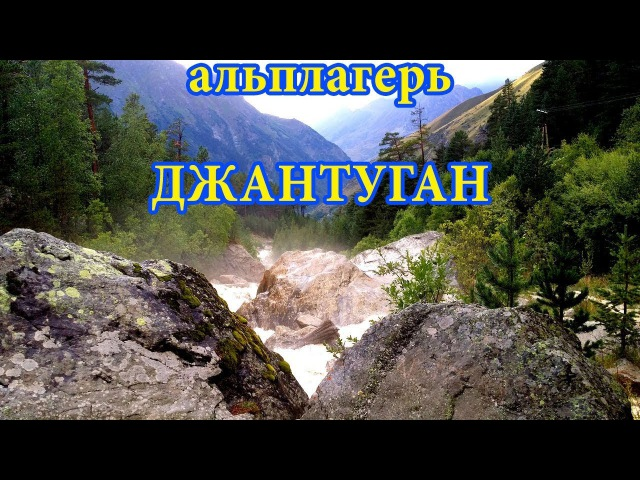 Альплагерь Джантуган Ущелье Адыл Су 2300 метров н у м Djantugan Adylsu valley 2300m