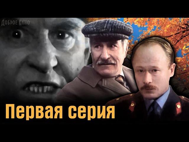 ПОСЛЕДНЯЯ ОСЕНЬ (первая серия, детектив) СССР-1990 год