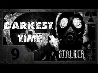 S.T.A.L.K.E.R. Darkest Time 09. Клянусь защищать цели и идеалы Долга.