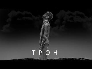Начало и Конец. Трон | Омар Сулейман