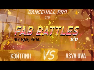 FAB BATTLES 2017 | DANCEHALL PRO | 1/8 (Кэйтлин VS Asya Uva)