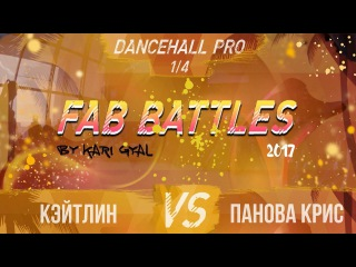 FAB BATTLES 2017 | DANCEHALL PRO | 1/4 (Кэйтлин VS Панова Крис)