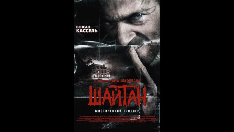 «ШАЙТАН» [«SHEITAN». 2006] HD