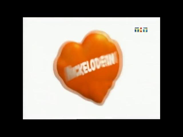 НАЧАЛО ЭФИРНОГО БЛОКА nickelodeon на ТНТ 2010