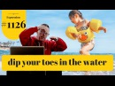 Learn English: Daily Easy English 1126: dip your toes in the water