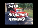 БАТЯ ПОДАРИЛ МАШИНУ MY SUMMER CAR