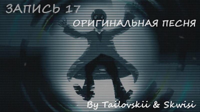 [ОРИГИНАЛЬНАЯ ПЕСНЯ] Запись №17 (ГАСТЕР) - [ПЕСНЯ АНДЕРТЕЙЛ]