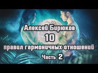 Алексей Бирюков - 10 правил гармоничных отношений. Часть - 2