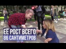 Самая большая и самая маленькая женщины России