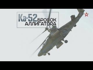 """Ка-52. Бросок """"Аллигатора"""". Военная приемка. Вертолеты России - Камов"""