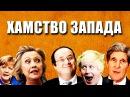 Хамство Запада. Дипломатия напролом 18.10.2016 ТЕОРИЯ ЗАГОВОРА