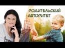 Родительский Авторитет Воспитание детей