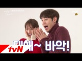 Tomorrow, With You [메이킹]로맨틱 케미 폭발 이제훈♡신민아, 티저 촬영 현장 첫 공개! 170203 EP.1
