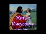 Жить с Иисусом я желаю - Детская песня Христос Спаситель