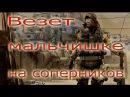 WarFace: Против Азот_2033 и -Ьу.Бабо