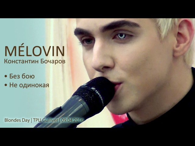 MÉLOVIN. Без бою. Не одинокая. Blondes Day, Киев, ТРЦ Gulliver, 09.04.2016.
